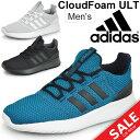 ショッピングマラソン ランニングシューズ メンズ アディダス adidas CLOUDFOAM ULT 男性用 マラソン ジョギング ウォーキング スポーツ トレーニング スニーカー クラウドフォーム BC0018/BC0121/BC0122 運動靴 /Cloudfoam-ULT