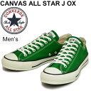 ショッピングコンバース スニーカー メンズ シューズ コンバース converse キャンバス オールスター CANVAS ALL STAR J OX ローカット MADE IN JAPAN 日本製 男性用 靴 カジュアル グルーン シンプル 正規品/31300650
