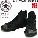 ショッピングlight スニーカー メンズ レディース シューズ コンバース converse コンバース オールスター ライト HI キャンバス ハイカット 軽量 キャンバス カジュアル ブラック 黒 男女兼用 ALL STAR LIGHT HI 靴 /3130093