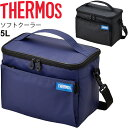 保冷バッグ ソフトクーラーボックス 約5L サーモス THERMOS/保冷専用 ボックス型 スポーツ アウトドア レジャー 部活 お弁当/REQ-005