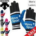 ショッピングD90 ニットグローブ 手袋 メンズ レディース/デサント DESCENT マジックグローブ Move Sport/防寒アイテム すべり止め付き のびのび スポーツ アクセサリ 普段使い 通勤通学 寒さ対策/DMAMJD90