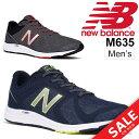 ランニングシューズ メンズ ニューバランス newbalance M635/ジョギング マラソン トレーニング 男性用 D幅 スニーカー スポーツシューズ 運動靴 /M635