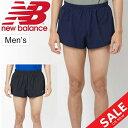 ランニングパンツ ショーツ メンズ ニューバランス newbalance アクセレレイト アクセレレイト3インチショーツ(インナー付き)スポーツウェア 男性 ジョギング マラソン トレーニング 部活 /AMS81277