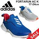 ジュニアシューズ キッズ スニーカー 男の子 女の子 子供靴 アディダス adidas フォルタラン FortaRun AC K/ランニングシューズ 17-24.0cm 軽量 運動会 体育 シューズ 靴/FortaRunAC-K