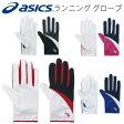 ランニンググローブ /アシックス ASICS/メンズ レディース/ランニング手袋/パイルレーシンググローブ/XTG222