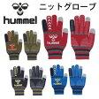 スマホ対応 ニットグローブ 手袋 ヒュンメル Hummel グローブ メンズ /HFA3037