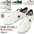 コンバース メンズスニーカー レザー/converse/ONE STAR J/ワンスターJ /送料無料