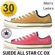 コンバース converse メンズ レディズ スニーカー オールスター/SUEDE ALL STAR CC OX/スエード マルチカラー ローカット 靴 シューズ/suede