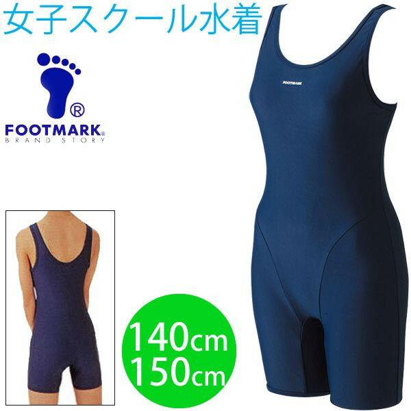 FOOT MARK スクール水着 女子用 140〜150cm/ワンピース オールインワン スイミング 学校 女の子 女子用/【返品不可】