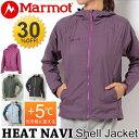 マーモット Marmot ヒートナビ シェルジャケット レディース アウトドア 登山 トレッキング/MJJ-F4506W