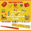お箸 箸ケース トイストーリー Disney ディズニー レッド イエロー お弁当 箸 箸箱 セット 男の子 女の子 子供 カトラリー