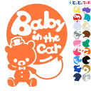【Baby in the car】〈帽子...