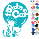 【Baby in the car】〈きり...