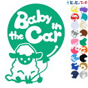 【Baby in the car】 ひつ...