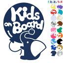 【Kids on board】〈ぞう ゾウ 動物〉ステッカー 窓ガラス用シールタイプ 車 赤ちゃん キッズ 子供 後ろ 妊婦 安心マグネットタイプも..