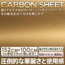 P10倍4/24まで!! ★ 【152cm×100cm】ゴールド 金 カーボンシート 3D立体構造