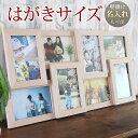 P2倍★【名入れ 文字入れ 可能】ポストカード 8枚 壁掛け...