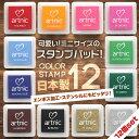 【12色セット】送料無料★スタンプパッド アートニックS artnic ツキネコ【日本製】 ス