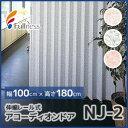 【アコーディオンカーテン】激安!間仕切り フルネス 伸縮レール式アコーディオンドア NJ-2 100×180cm__nj2-