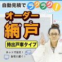網戸 (持出戸車タイプ)【網戸/あ�