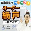 網戸 (一般タイプ)【網戸/あみ戸/
