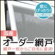 網戸 【オーダー/窓用/戸車/サイズ指定/サッシ/ネット/diy/エクステリア】__amido