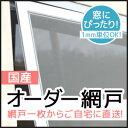 網戸 【オーダー/窓用/戸車/サイズ�