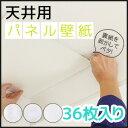 【粘着タイプ壁紙(クロス)】 天井用パネル壁紙(パラスト)36枚入り__ap_k3_