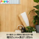 【粘着タイプ壁紙】カベ紙の上に簡単に貼れるカベ紙(粘着タイプ)幅92cm×長さ1.85m