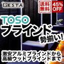 【ブラインド】《送料無料》TOSO(�