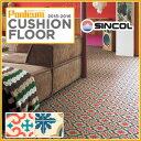 クッションフロア クッションフロアー 床のDIYにオススメシンコール パターン柄 モロッコタイル(新生活/引っ越し/インテリア/リメイク/床材/シート/フローリング/張り替え/リフォーム/部屋/簡単/通販/楽天) *E6001 E6002