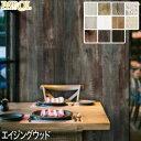 【カッティング用シート】パロア カッティング用シート Wood 木目 Ageing Wood エイジングウッド -1*PWO806 PWO807 PWO808 WO6017 WO60..