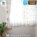RoomClip商品情報 - 【カーテン】キッズカーテン Birdieシリーズ ことばのもりカーテン 【いろんなもののなまえMIX】 形状記憶 既製カーテン2枚組 幅100cm×丈135cm__uni-07-135