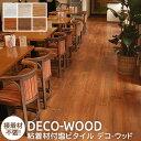 【フローリング材】《送料無料》DECO-WOOD デコ-ウッド 幅150mm×長1000mm×厚2mmAW5659 AW2114 AW9592 AW5661 A...