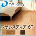 【フローリング材】《送料無料》大建工業 フォレスティア6T(北海道・沖縄ほか離島などは送料別途お問い合わせ下さい)*YR43-YC/YR43-MW