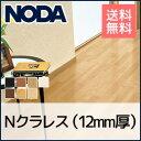 【フローリング材】《送料無料》NODA 床暖房対応 Nクラレス (12mm厚)(北海道・沖縄ほか離島などは送料別途お問い合わせ下さい)*NK-BK NK-ME NK-LT NK-WA NK-DA NK-BJ NK-PA