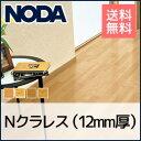 【フローリング材】《送料無料》NODA 床暖房対応 Nクラレス (12mm厚)(北海道・沖縄ほか離島などは送料別途お問い合わせ下さい)*NK-KC/NK-N