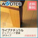 【フローリング】【送料無料!!】朝日ウッドテック ライブナチュラル ピュアハード塗装 3Pタイプ〈床暖房兼用〉(北海道・沖縄ほか離島などは送料別途お問い合わせ下さい)__htp30045x