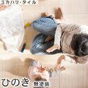 【フローリング材】ユカハリ・タイル ひのき 無塗装 500×500×13.5mm*__yht-h-m