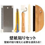 壁紙張替えに必要な道具(工具)の5点セット 壁紙貼りセット__fk001