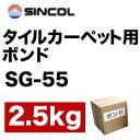 【タイルカーペット施工用 ボンド】 2.5kg(25〜31平米用)シンコール SG-55 2.5Kg入り__sg55-25