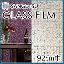 【窓ガラスフィルム】サンゲツ ガラスをスタイリッシュに!飛散防止にも! 92cm巾*__gf-132