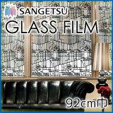 【窓ガラスフィルム】サンゲツ ガラスをスタイリッシュに!飛散防止にも!ステンドグラス 92cm巾*__gf-150