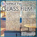 【窓ガラスフィルム】サンゲツ 柄入りガラスフィルム ステンドグラス 目隠しや飛散防止に__gf-151