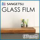 【窓ガラスフィルム】サンゲツ 機能性ガラスフィルム UVカット・飛散防止に 97cm巾*__gf-711