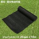 【人工芝】RESTAオリジナル 人工芝用 ジョイントシート 20cm巾×10M__wmg-beckye-111