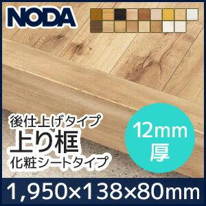 【框】NODA 後仕上げタイプ 上がり框 12mm厚 1,950×138×80mm*FA12R-10B/FA12R-10GW 框 かまち 上り框