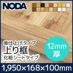 【框】NODA 後仕上げタイプ 上がり框 12mm厚 1,950×168×100mm*FA12R-12B/FA12R-12GW 框 かまち 上り框