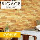 【壁紙】【のり付き壁紙】シンコール BIGACE 木目調 BA3100 __ba3100