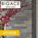 【壁紙】【のり付き壁紙】シンコール BIGACE レンガ調 BA3226 __ba3226